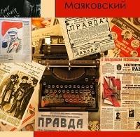 Владимир Маяковский «Сочинения»