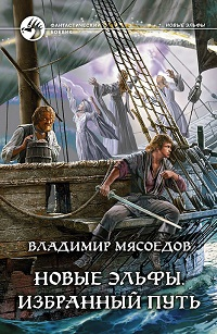 Владимир Мясоедов «Новые эльфы. Избранный путь»