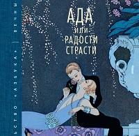 Владимир Набоков «Ада, или Радости страсти»