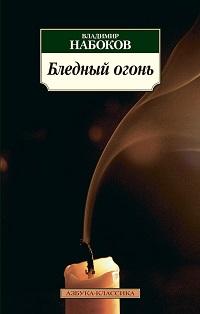 Владимир Набоков «Бледный огонь»