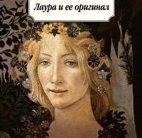 Владимир Набоков «Лаура и ее оригинал»