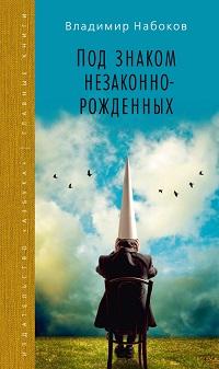 Владимир Набоков «Под знаком незаконнорожденных»