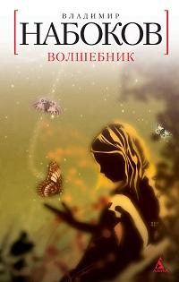 Владимир Набоков «Волшебник»