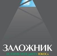 Владимир Переверзин «Заложник. История менеджера ЮКОСа»