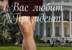 Владимир Романовский «Вас любит Президент»