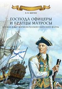 Владимир Шигин «Господа офицеры и братцы матросы»