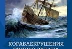 Владимир Шигин «Кораблекрушения Тихого океана»