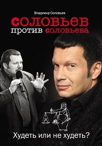 Владимир Соловьев «Соловьев против Соловьева. Худеть или не худеть?»