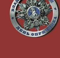 Владимир Сорокин «День опричника»