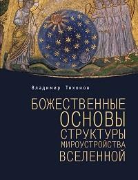 Владимир Тихонов «Божественные основы структуры мироустройства Вселенной»