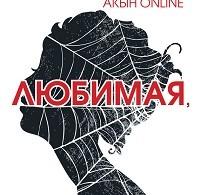 Владимир Вишневский «Акын online. Любимая, я знаю, ты в сети»