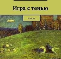 Владимир Янсюкевич «Игра стенью»