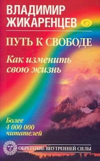 Владимир Жикаренцев «Путь к свободе. Кармические причины возникновения проблем, или Как изменить свою жизнь»