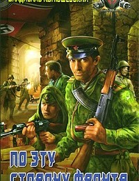 Владислав Конюшевский «По эту сторону фронта»