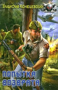 Владислав Конюшевский «Попытка возврата»