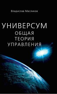Владислав Масликов «Универсум. Общая теория управления»