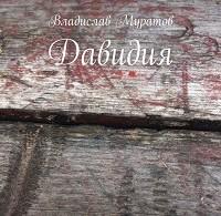 Владислав Муратов «Давидия»