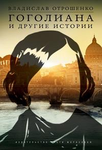 Владислав Отрошенко «Гоголиана и другие истории»