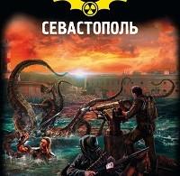 Владислав Выставной «Кремль 2222. Севастополь»