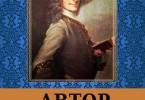 Вольтер «Автор, или творец»