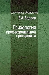 Вячеслав Бодров «Психология профессиональной пригодности»