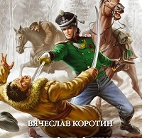 Вячеслав Коротин «Попаданец со шпагой»