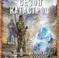 Вячеслав Шалыгин «Оружейник»