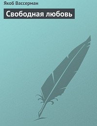 Якоб Вассерман «Свободная любовь»