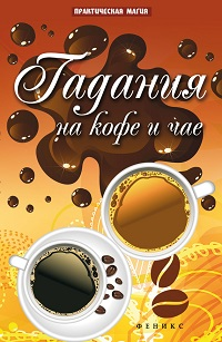 Ян Дикмар «Гадания на кофе и чае»