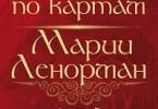 Ян Дикмар «Гадания по картам Марии Ленорман»