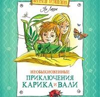 Ян Ларри «Необыкновенные приключения Карика и Вали»