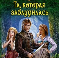 Яна Икрамова «Та, которая заблудилась»