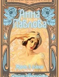 Юлия Андреева «Анна Павлова. Жизнь в танце»