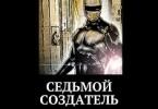 Юлия Давыдова «Седьмой создатель»