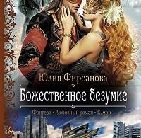 Юлия Фирсанова «Божественное безумие»