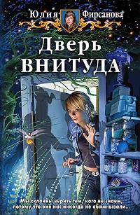 Юлия Фирсанова «Дверь ВНИТУДА»
