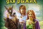 Юлия Фирсанова «Работа для рыжих»