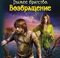Юлия Фирсанова «Возвращение»