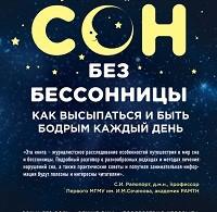 Юлия Кириллова «Сон без бессонницы. Как высыпаться и быть бодрым каждый день»
