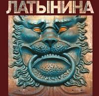 Юлия Латынина «Во имя государства (сборник)»
