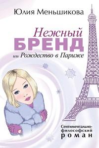 Юлия Меньшикова «Нежный бренд, или Рождество в Париже»