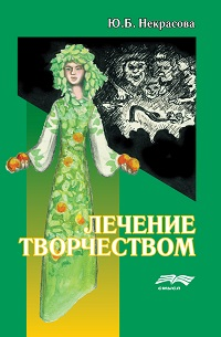 Юлия Некрасова «Лечение творчеством»