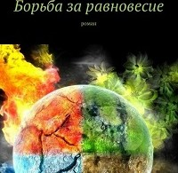 Юлия Олейник «Борьба за равновесие»