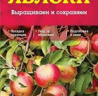 Юлия Потапова «Яблоки. Выращиваем и сохраняем»