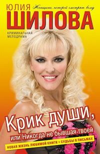 Юлия Шилова «Крик души, или Никогда не бывшая твоей»