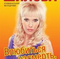 Юлия Шилова «Влюбиться насмерть, или Мы оба играем с огнем»