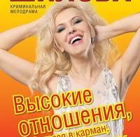 Юлия Шилова «Высокие отношения, или Залезая в карман, не лезу в душу»