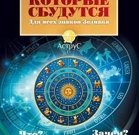 Юлия Самоделова, Михаил Чистяков «Прогнозы на 2016 год, которые сбудутся. Для всех знаков Зодиака»