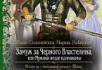 Юлия Славачевская, Марина Рыбицкая «Замуж за Черного Властелина, или Мужики везде одинаковы»