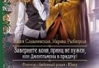 Юлия Славачевская, Марина Рыбицкая «Заверните коня, принц не нужен, или Джентльмены в придачу»